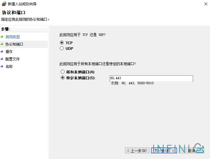iis firewall 03